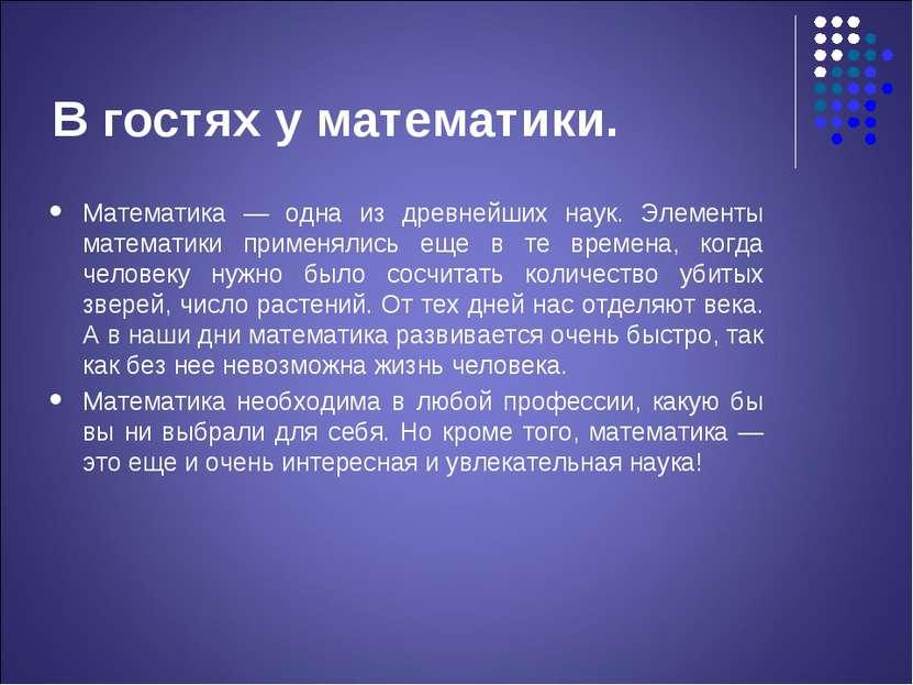 В гостях у математики. Математика — одна из древнейших наук. Элементы математ...