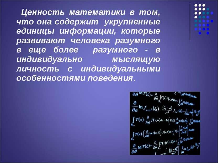 Ценность математики в том, что она содержит укрупненные единицы информации, к...