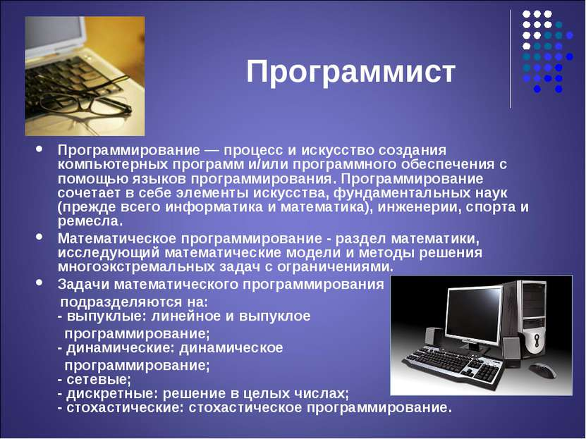 Программист Программирование — процесс и искусство создания компьютерных прог...