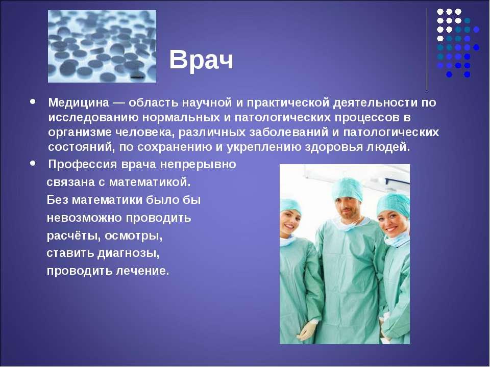 Врач Медицина — область научной и практической деятельности по исследованию н...