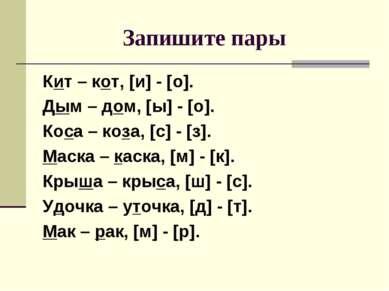 Запишите пары Кит – кот, [и] - [о]. Дым – дом, [ы] - [о]. Коса – коза, [с] - ...