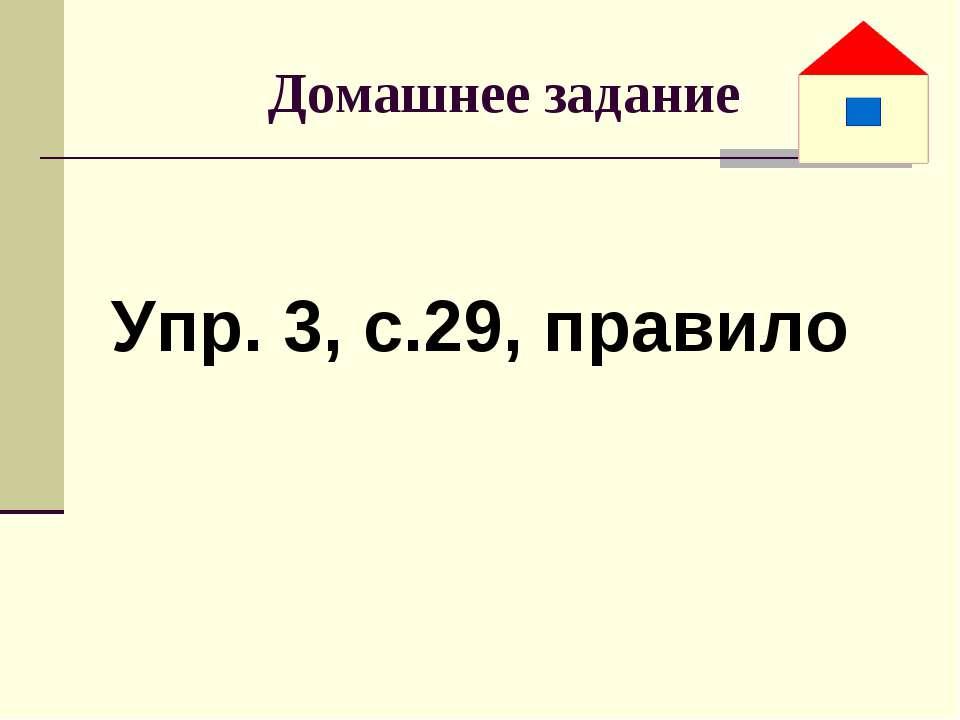 Домашнее задание Упр. 3, с.29, правило