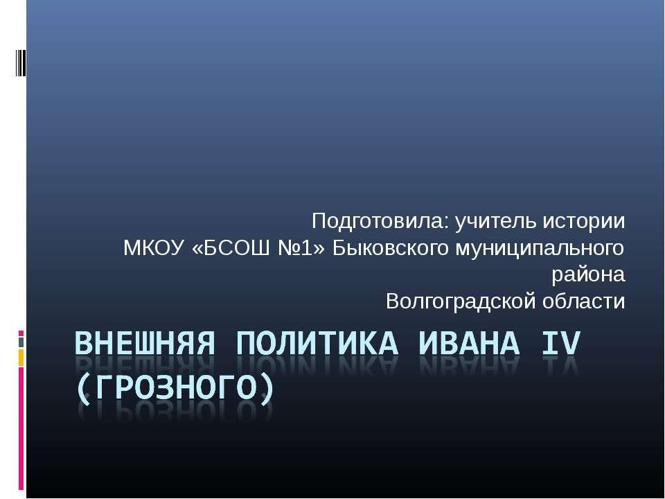 Подготовила: учитель истории МКОУ «БСОШ №1» Быковского муниципального района ...