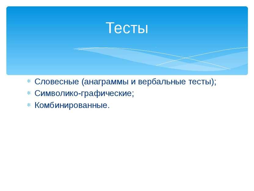 Словесные (анаграммы и вербальные тесты); Символико-графические; Комбинирован...