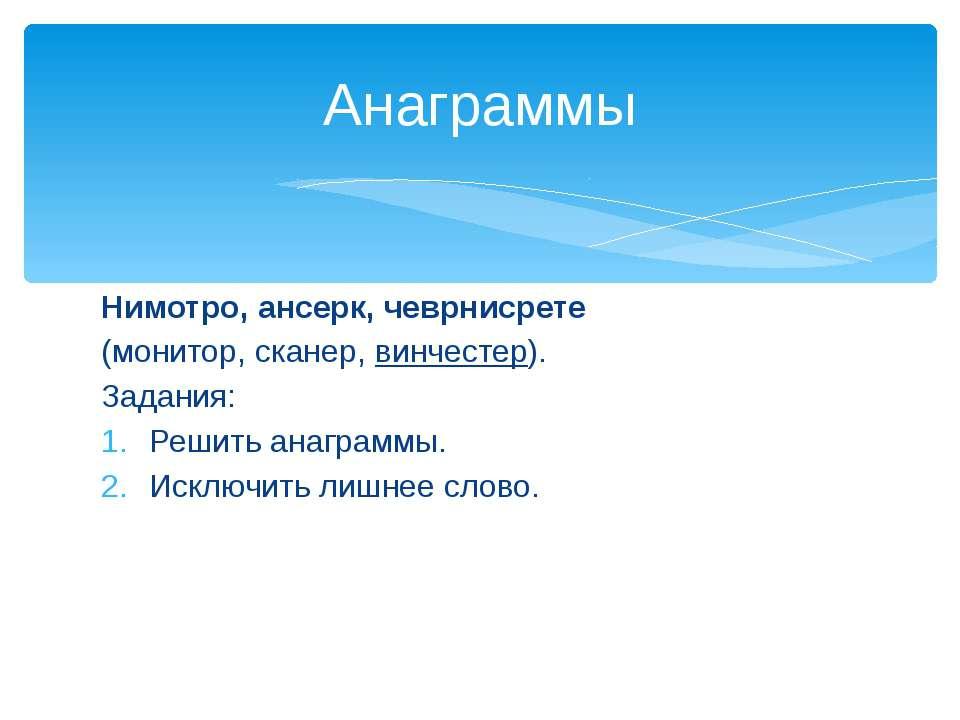Нимотро, ансерк, чеврнисрете (монитор, сканер, винчестер). Задания: Решить ан...