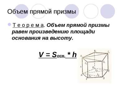Объем прямой призмы Т е о р е м а. Объем прямой призмы равен произведению пло...
