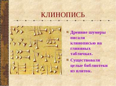 КЛИНОПИСЬ Древние шумеры писали клинописью на глиняных табличках. Существовал...