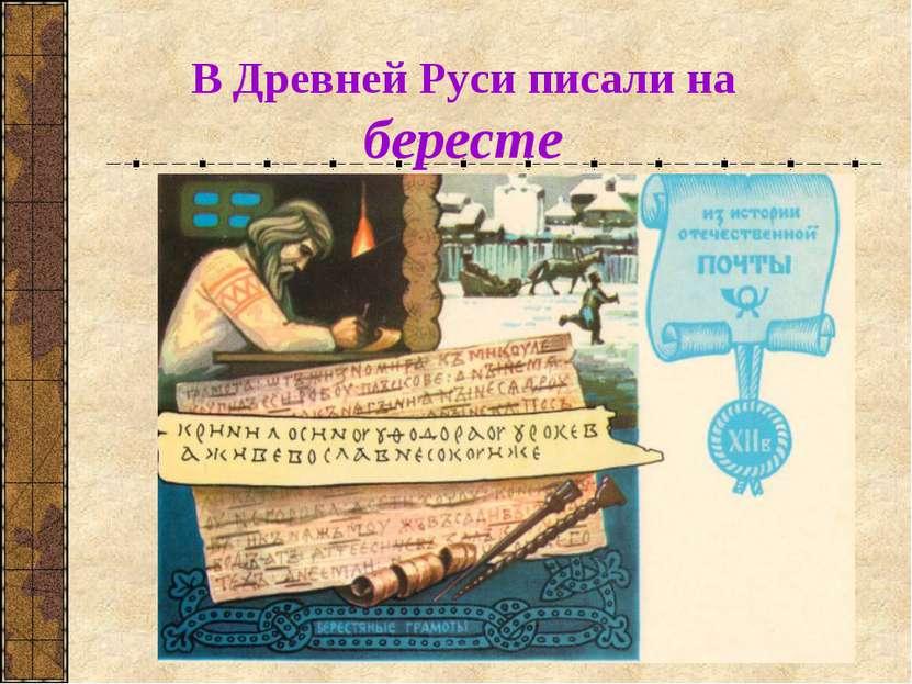 В Древней Руси писали на бересте