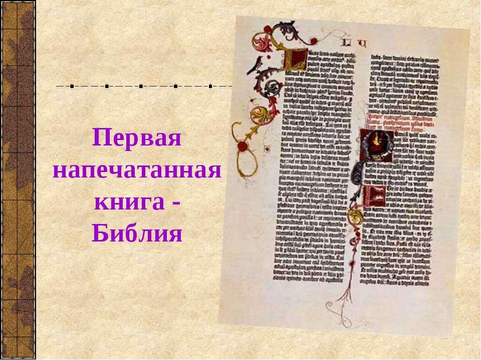 Первая напечатанная книга - Библия