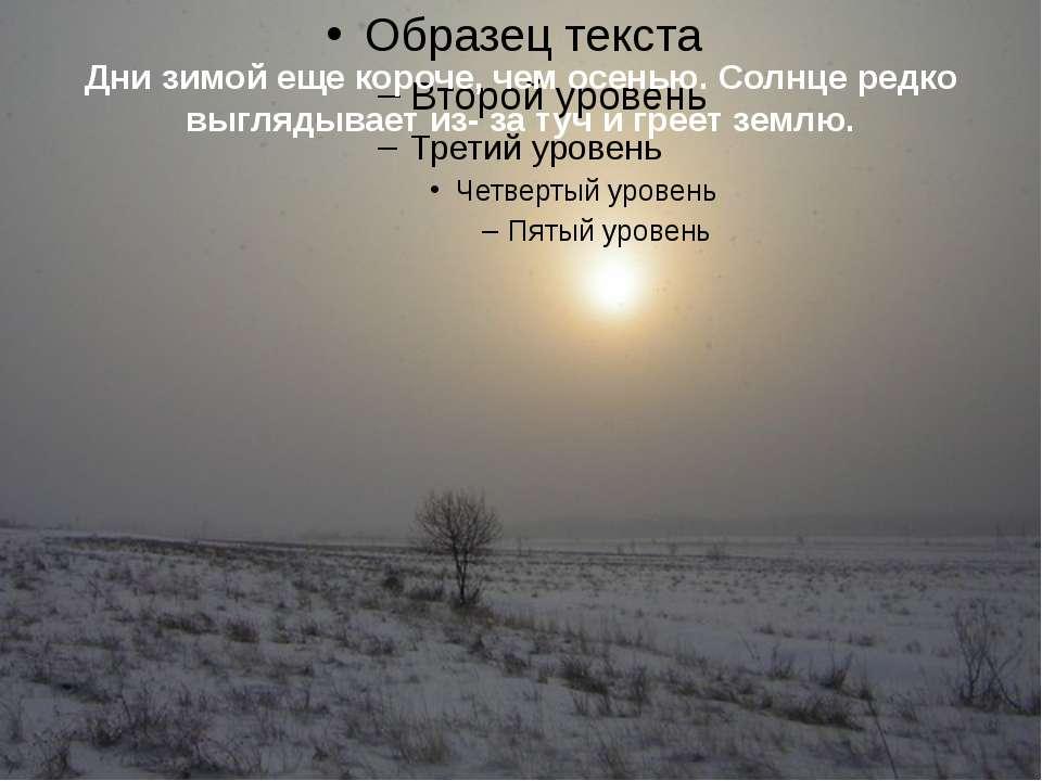 Дни зимой еще короче, чем осенью. Солнце редко выглядывает из- за туч и греет...
