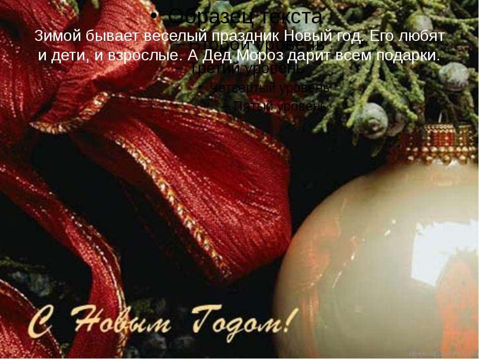 Зимой бывает веселый праздник Новый год. Его любят и дети, и взрослые. А Дед ...