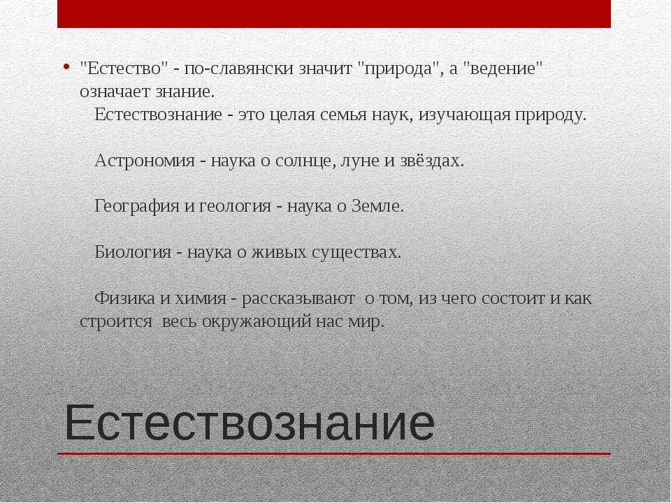 """Естествознание """"Естество"""" - по-славянски значит """"природа"""", а """"ведение"""" означа..."""