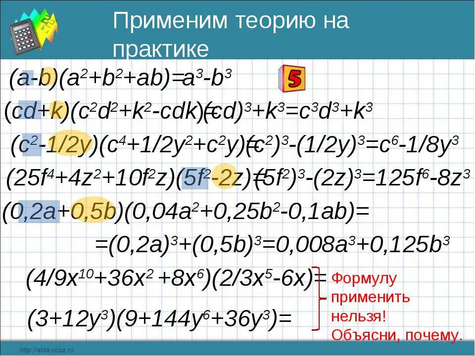 (0,2a+0,5b)(0,04a2+0,25b2-0,1ab)= (25f4+4z2+10f2z)(5f2-2z)= (c2-1/2y)(c4+1/2y...