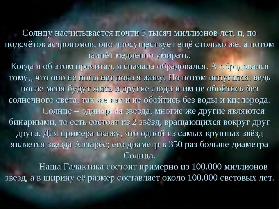 Солнцу насчитывается почти 5 тысяч миллионов лет, и, по подсчётов астрономов,...