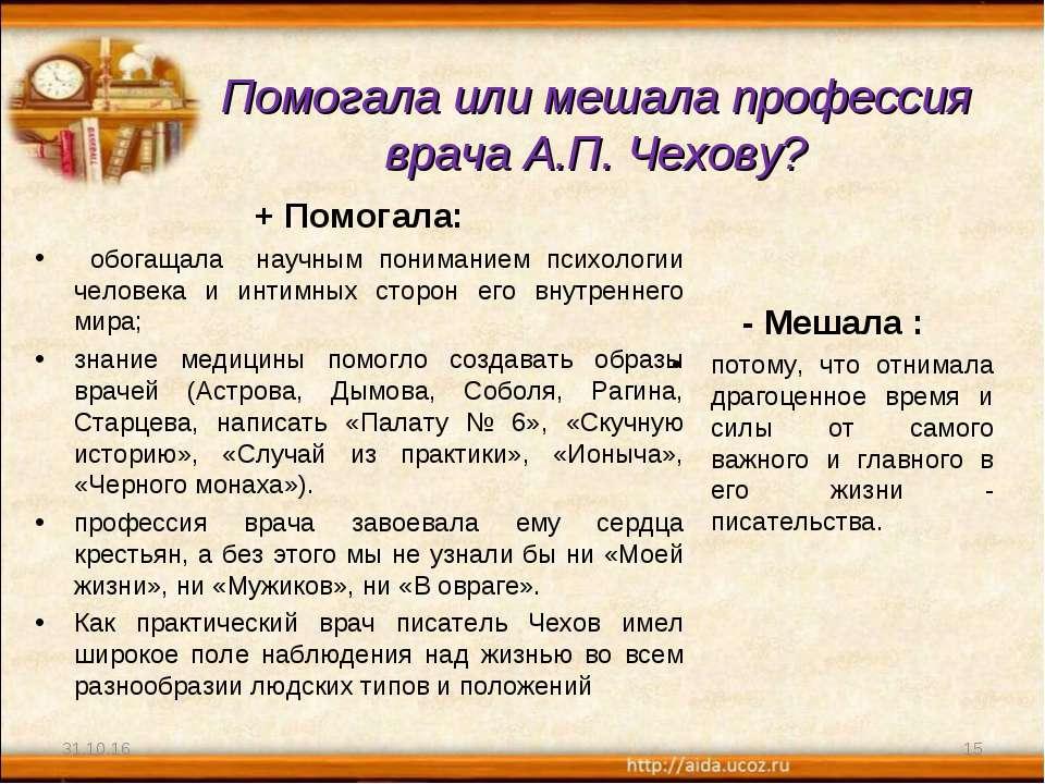 Помогала или мешала профессия врача А.П. Чехову? - Мешала : потому, что отним...