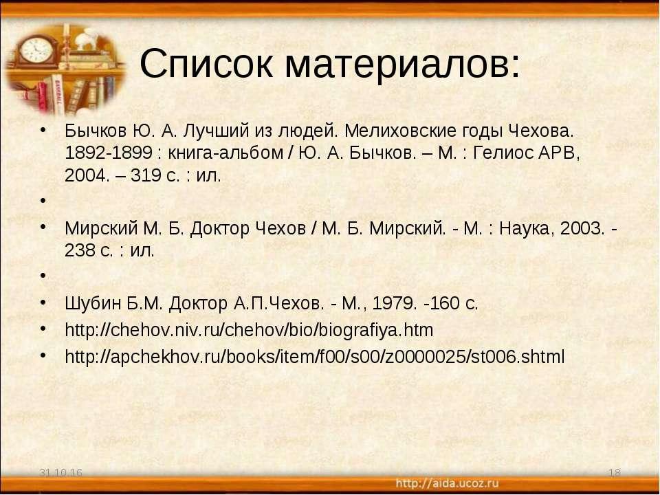 Список материалов: Бычков Ю. А. Лучший из людей. Мелиховские годы Чехова. 189...