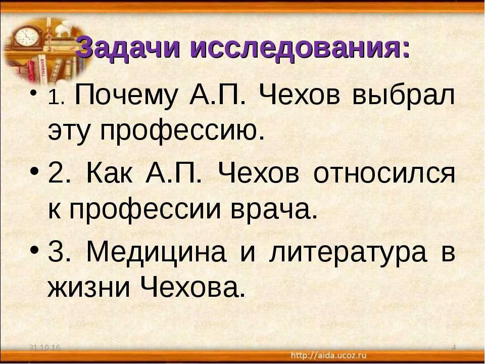 Задачи исследования: 1. Почему А.П. Чехов выбрал эту профессию. 2. Как А.П. Ч...