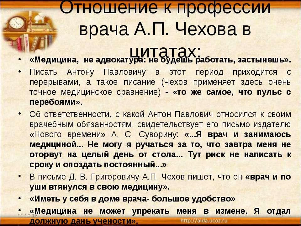 Отношение к профессии врача А.П. Чехова в цитатах: «Медицина, не адвокатура: ...