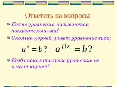 Ответить на вопросы: Какие уравнения называются показательными? Сколько корне...