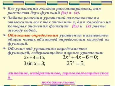 Все уравнения можно рассматривать, как равенства двух функций f(x) =φ(x). Зад...