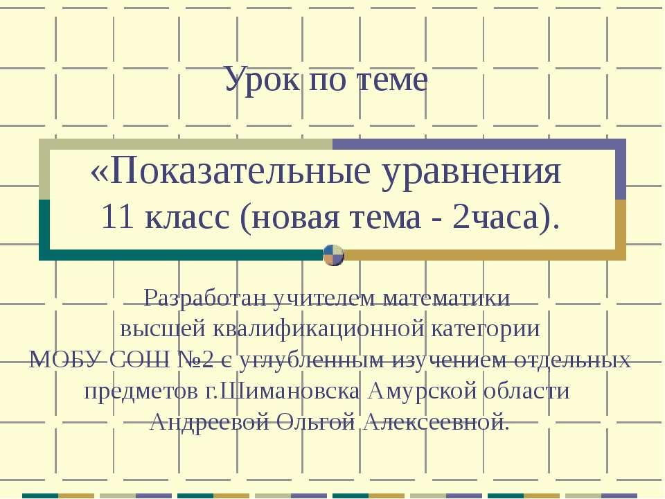 Урок по теме «Показательные уравнения 11 класс (новая тема - 2часа). Разработ...