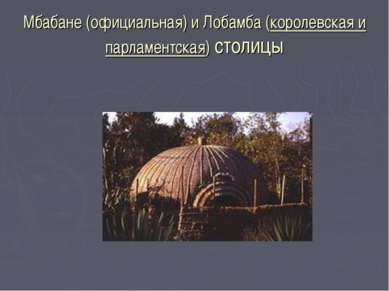 Мбабане (официальная) и Лобамба (королевская и парламентская) столицы