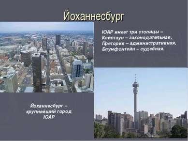 Йоханнесбург ЮАР имеет три столицы – Кейптаун – законодательная, Претория – а...