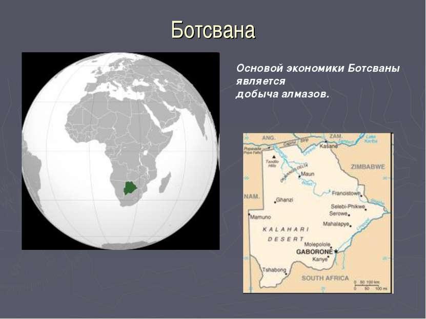Ботсвана Основой экономики Ботсваны является добыча алмазов.
