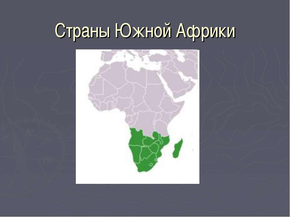 Страны Южной Африки