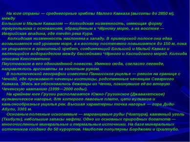 На юге страны — среднегорные хребты Малого Кавказа (высоты до 2850м), между ...