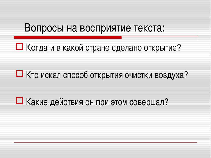 Вопросы на восприятие текста: Когда и в какой стране сделано открытие? Кто ис...