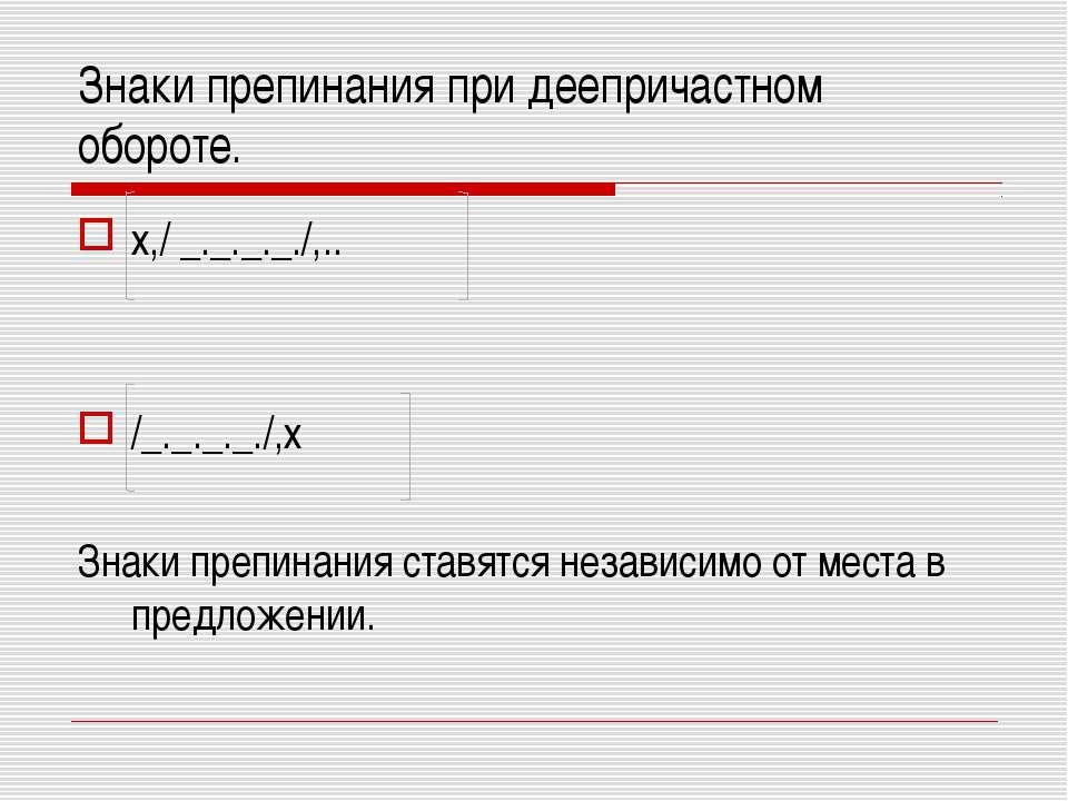 Знаки препинания при деепричастном обороте. х,/ _._._._./,.. /_._._._./,х Зна...