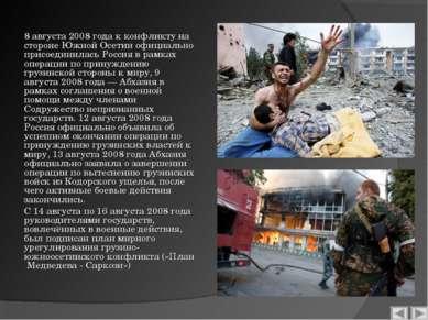 8 августа 2008 года к конфликту на стороне Южной Осетии официально присоедини...