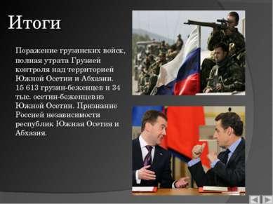 Итоги Поражение грузинских войск, полная утрата Грузией контроля над территор...