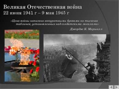 Великая Отечественная война 22 июня 1941 г – 9 мая 1945 г «Цена войны написан...
