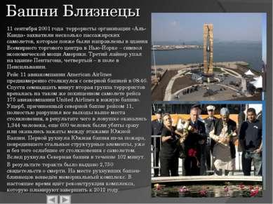 Башни Близнецы 11 сентября 2001 года террористы организации «Аль-Каида» захва...