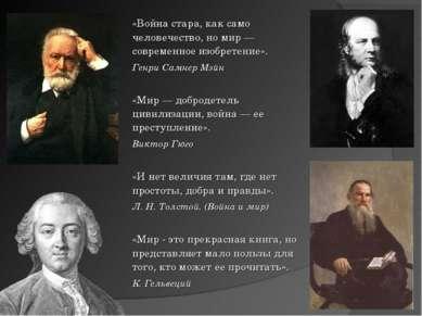 «Война стара, как само человечество, но мир — современное изобретение». Генри...