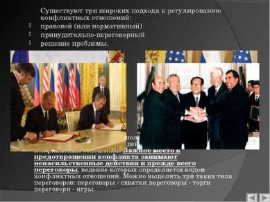 Существуют три широких подхода к регулированию конфликтных отношений: правово...