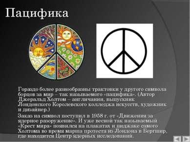 Пацифика Гораздо более разнообразны трактовки у другого символа борцов за мир...