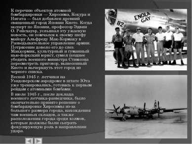 К перечню объектов атомной бомбардировки — Хиросима, Кокура и Нигата — был до...