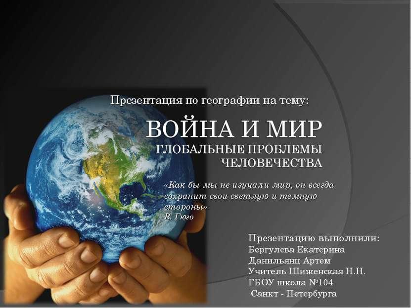 Презентация по географии на тему: «Как бы мы не изучали мир, он всегда сохран...