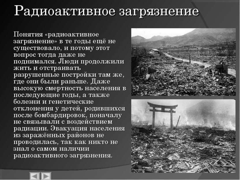 Радиоактивное загрязнение Понятия «радиоактивное загрязнение» в те годы ещё н...