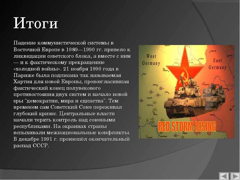 Итоги Падение коммунистической системы в Восточной Европе в 1989—1990 гг. при...