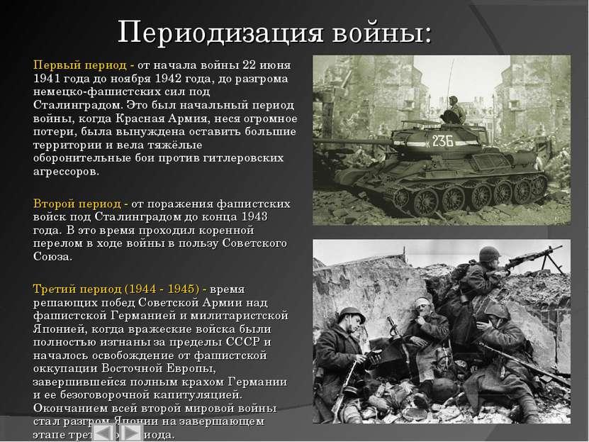 Периодизация войны: Первый период - от начала войны 22 июня 1941 года до нояб...