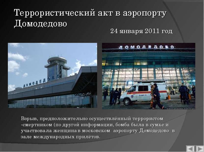 Террористический акт в аэропорту Домодедово Взрыв, предположительно осуществл...