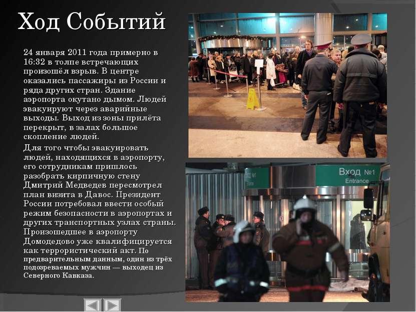 Ход Событий 24 января 2011 годапримерно в 16:32 в толпе встречающих произошё...