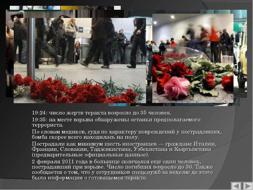 19:24: число жертв теракта возросло до 35 человек. 19:35: на месте взрыва обн...
