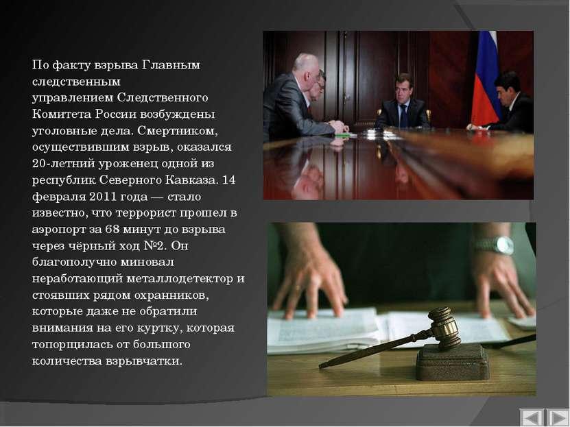По факту взрыва Главным следственным управлениемСледственного Комитета Росси...