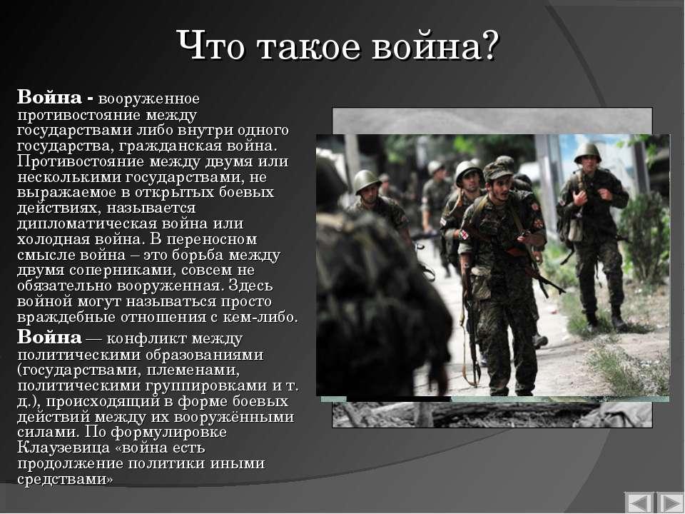 Что такое война? Война - вооруженное противостояние между государствами либ...