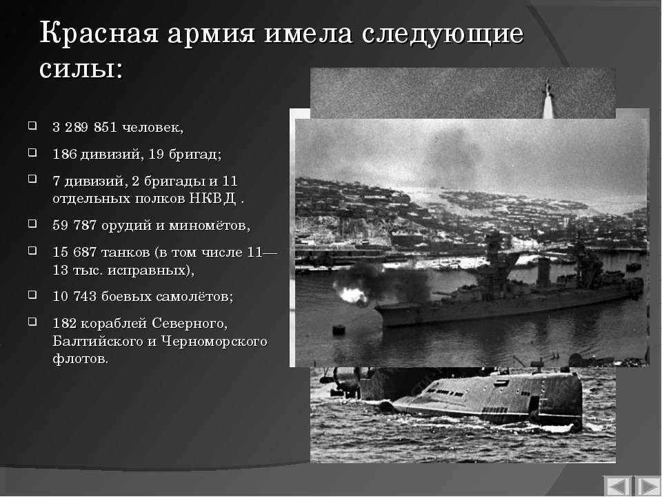 Красная армия имела следующие силы: 3 289 851 человек, 186 дивизий, 19 бригад...
